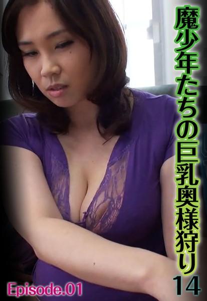 魔少年たちの巨乳奥様狩り 14 Episode01