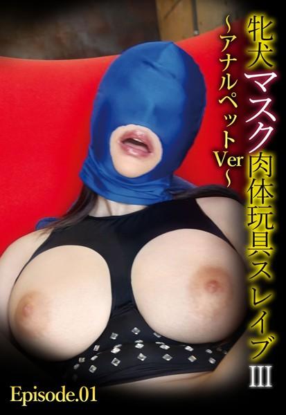 牝犬マスク肉体玩具スレイブIII 〜アナルペットVer〜 Episode01