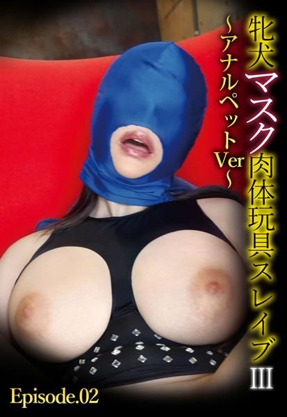 牝犬マスク肉体玩具スレイブIII 〜アナルペットVer〜 Episode02