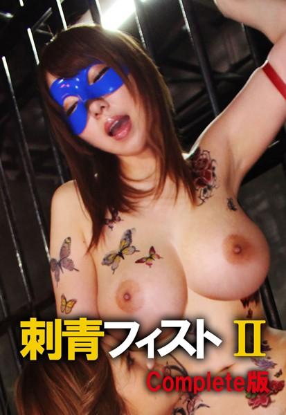 刺青フィスト II Complete版