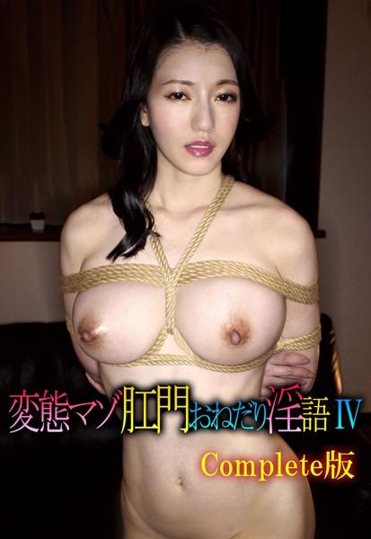 変態マゾ肛門おねだり淫語 IV Complete版