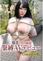 爆乳ドMお嬢様緊縛AVデビュー Complete版 b401btmep00347のパッケージ画像