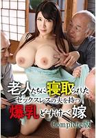 老人たちに寝取られたセックスレスの夫を持つ爆乳どすけべ嫁 Complete版 b401btmep00352のパッケージ画像