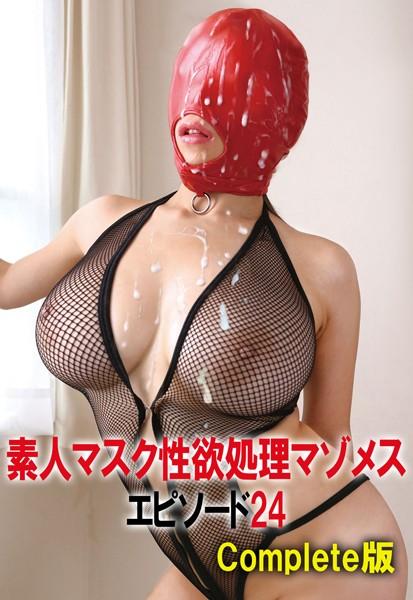 素人マスク性欲処理マゾメス エピソード 24 Complete版