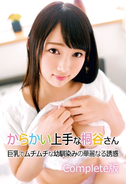 からかい上手な桐谷さん 巨乳でムチムチな幼馴染みの華麗なる誘惑 Complete版
