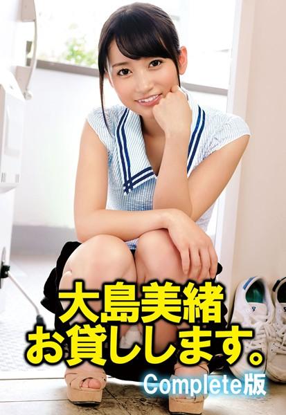 大島美緒 お貸しします。 Complete版