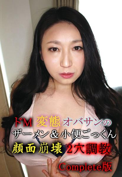 ドM変態オバサンのザーメン&小便ごっくん顔面崩壊2穴調教 Complete版