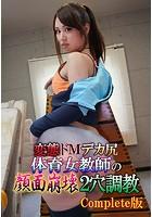 変態ドMデカ尻体育女教師の顔面崩壊2穴調教 Complete版