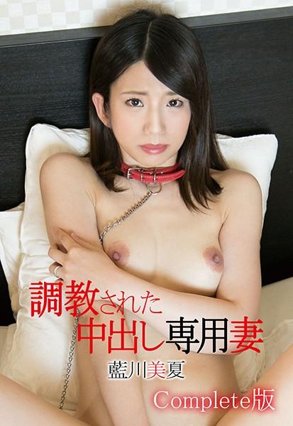 調教された中出し専用妻 藍川美夏 Complete版