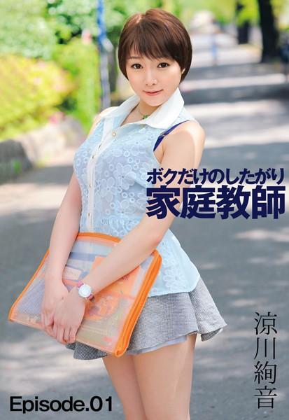 ボクだけのしたがり家庭教師 涼川絢音 Episode01