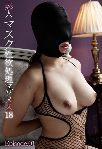 素人マスク性欲処理マゾメス 18 Episode01