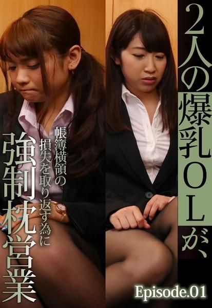 2人の爆乳OLが、帳簿横領の損失を取り返す為に強制枕営業 Episode01