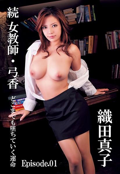 【織田真子】 続 女教師・弓香 どこまでも墜ちていく運命 Episode01