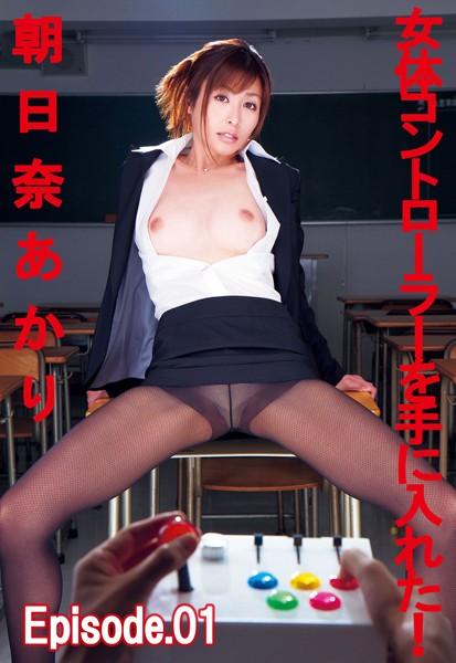 【朝日奈あかり】女体コントローラーを手に入れた! Episode01