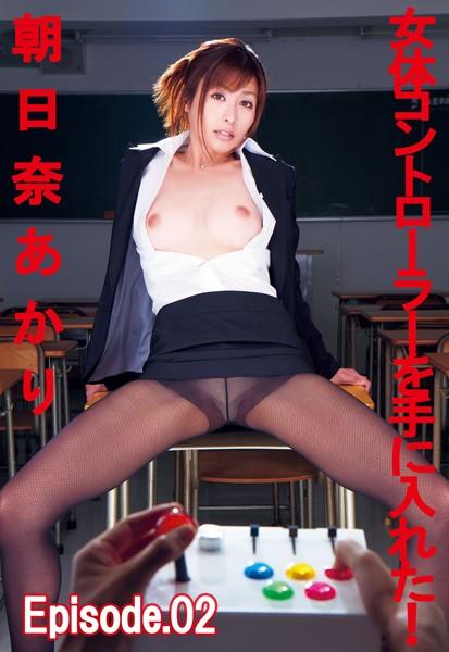 【朝日奈あかり】女体コントローラーを手に入れた! Episode02
