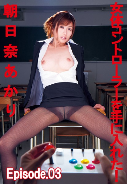 【朝日奈あかり】女体コントローラーを手に入れた! Episode03