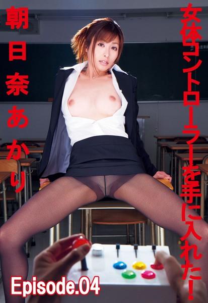 【朝日奈あかり】女体コントローラーを手に入れた! Episode04