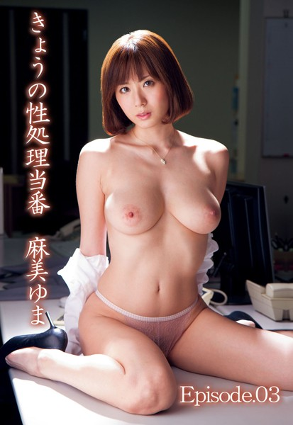【麻美ゆま】きょうの性処理当番 Episode03