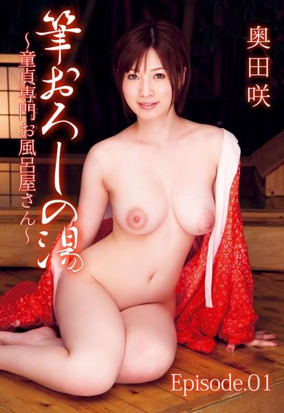 【奥田咲】筆おろしの湯 〜童貞専門お風呂屋さん〜 Episode01