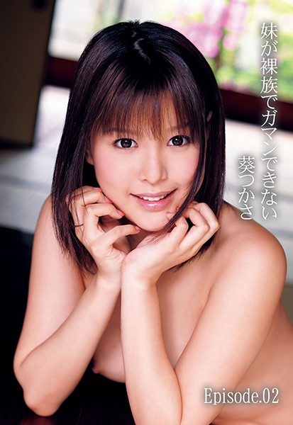 【 葵つかさ】妹が裸族でガマンできない Episode02