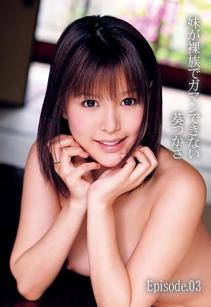 【 葵つかさ】妹が裸族でガマンできない Episode03