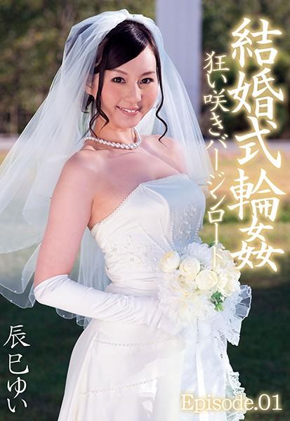 【 辰巳ゆい】結婚式輪● 狂い咲きバージンロード Episode01