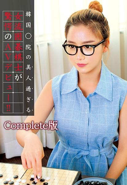 韓国○院の美人過ぎる女流囲碁棋士が驚愕のAVデビュー!! Complete版