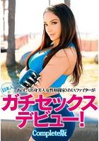 あのLA出身美人女性格闘家MMAファイターが日本人とガチセックスデビュー! Complete版