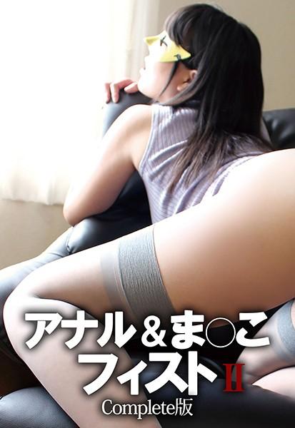 アナル&ま〇こフィスト II Complete版