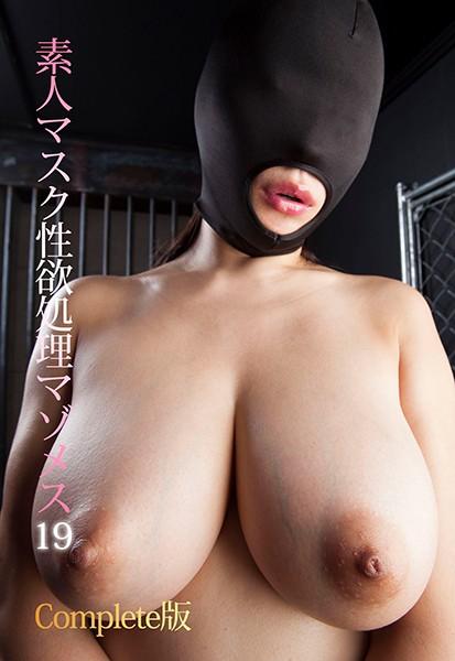 素人マスク性欲処理マゾメス 19 Complete版