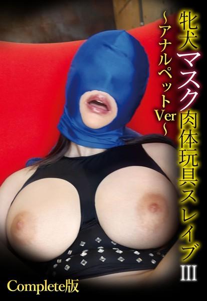 牝犬マスク肉体玩具スレイブIII 〜アナルペットVer〜 Complete版