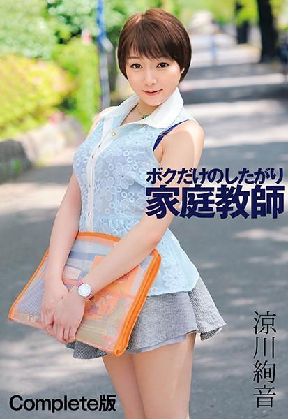 ボクだけのしたがり家庭教師 涼川絢音 Complete版