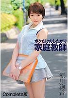 ボクだけのしたがり家庭教師 涼川絢音 Complete版 b401btmep00839のパッケージ画像
