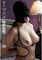 素人マスク性欲処理マゾメス 18 Complete版 b401btmep00843のパッケージ画像