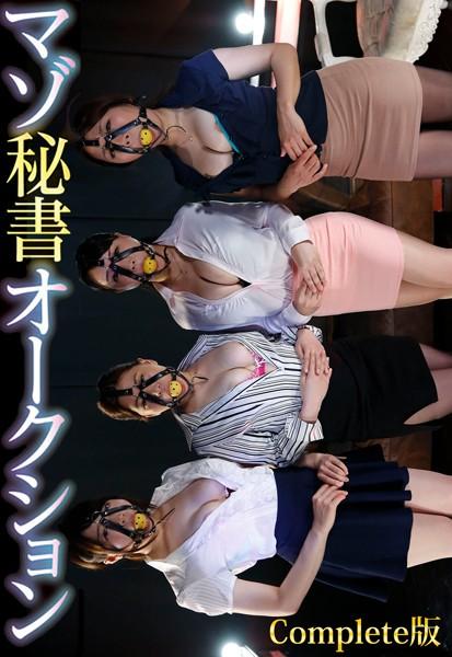 マゾ秘書オークション Complete版