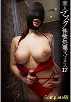 素人マスク性欲処理マゾメス 17 Complete版 b401btmep00887のパッケージ画像