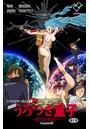うろつき童子 〜新たなる戦い〜 第一章 Complete版【フルカラー成人版】