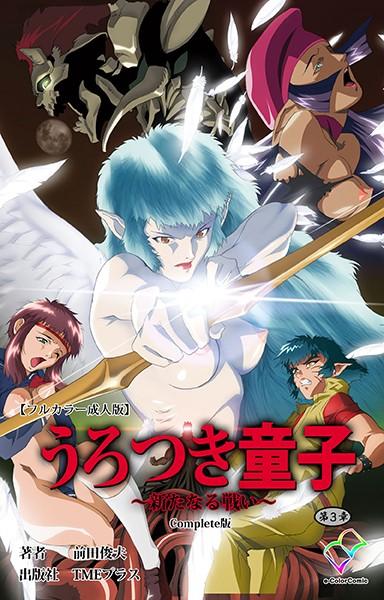 うろつき童子 〜新たなる戦い〜 第3章 Complete版【フルカラー成人版】