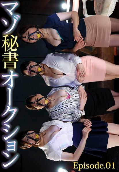 マゾ秘書オークション Episode.01