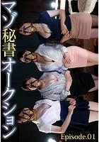 マゾ秘書オークション Episode.01 b401btmep00957のパッケージ画像