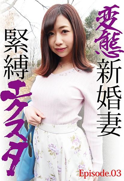 変態新婚妻緊縛エクスタ Episode.03