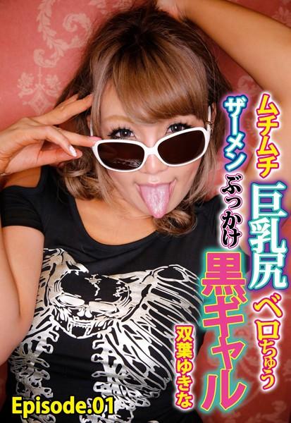 ムチムチ巨乳尻ベロちゅうザーメンぶっかけ黒ギャル 双葉ゆきな Episode.01