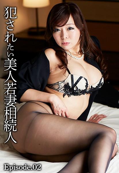 犯●れたい美人若妻相続人 Episode.02