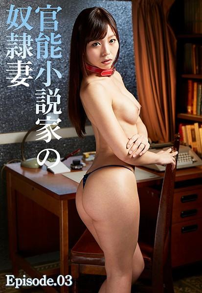 官能小説家の奴●妻 Episode.03