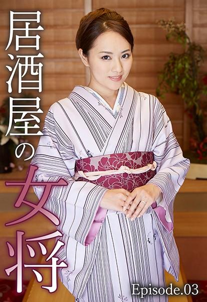 居酒屋の女将 Episode.03