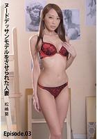 ヌードデッサンモデルをさせられた人妻 松嶋葵 Episode.03 b401btmep01511のパッケージ画像