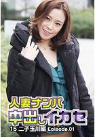 人妻ナンパ中出しイカセ 16 二子玉川編 Episode.01 b401btmep01609のパッケージ画像