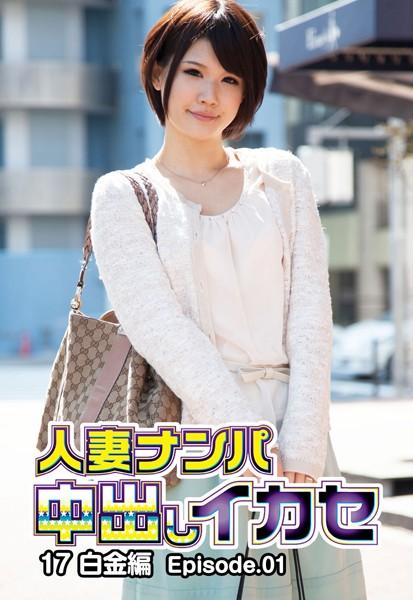 人妻ナンパ中出しイカセ 17 白金編 Episode.01