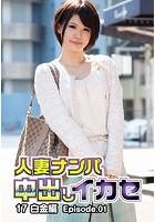 人妻ナンパ中出しイカセ 17 白金編 Episode.01 b401btmep01613のパッケージ画像