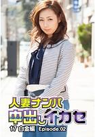 人妻ナンパ中出しイカセ 17 白金編 Episode.02